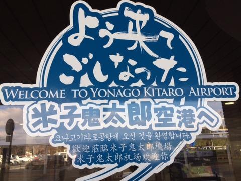 鳥取空港.JPG