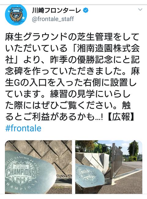 20180604優勝記念石碑 (2).png