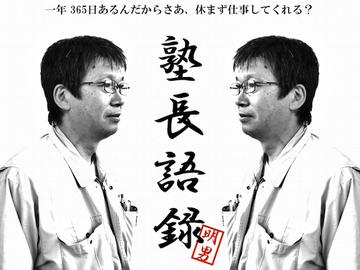 塾長語録.jpg