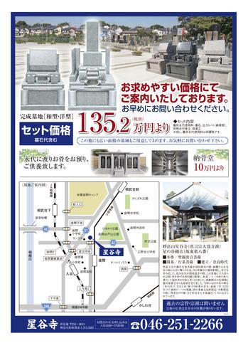 星谷寺2015-11ウラ.jpg