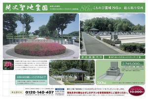 所沢聖地霊園_表.jpg
