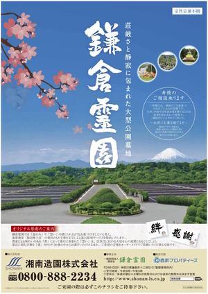 4月用鎌倉霊園オモテ.jpg