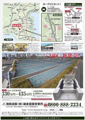 4月用鎌倉霊園ウラ.jpg