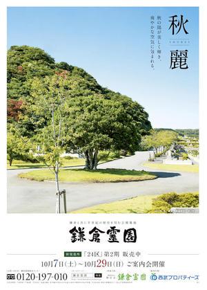 20171002_kamakura_チラシ01.jpg