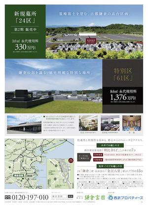 20171002_kamakura_チラシ02.jpg