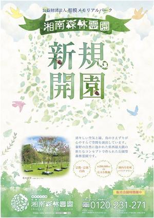 湘南森林霊園11月チラシ表.jpg