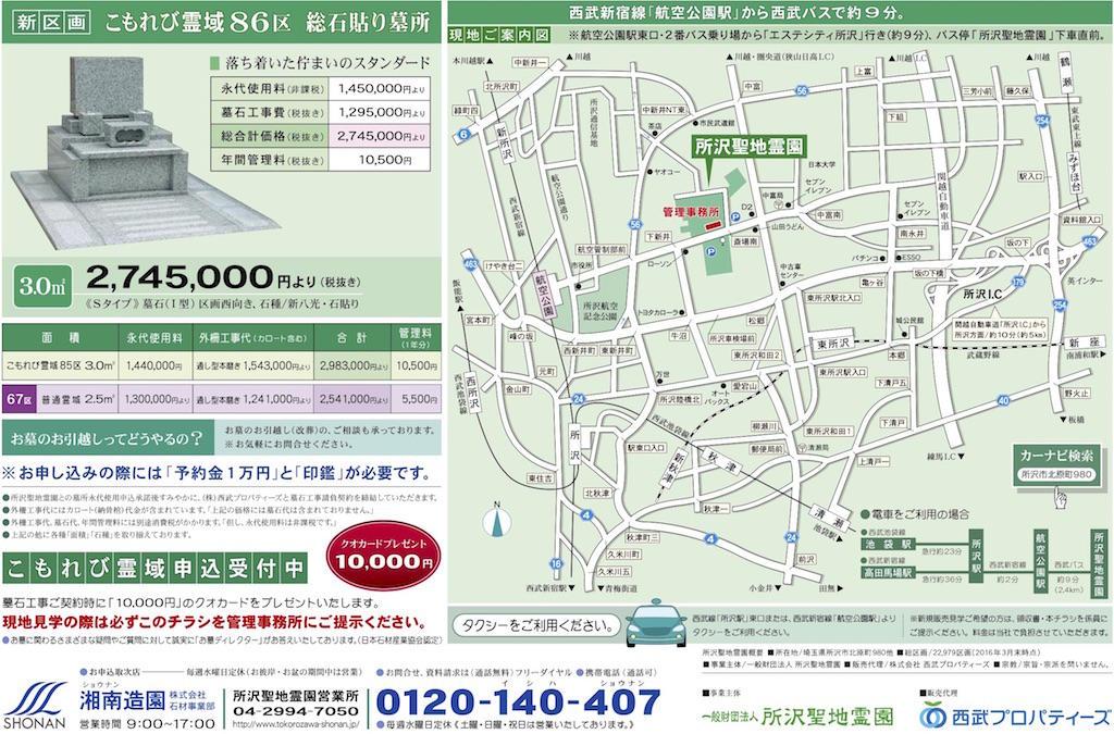 http://www.shonan-ls.co.jp/news/img/40d8e1aa6d4a585adb114307fe857fd73ba8a048.jpg